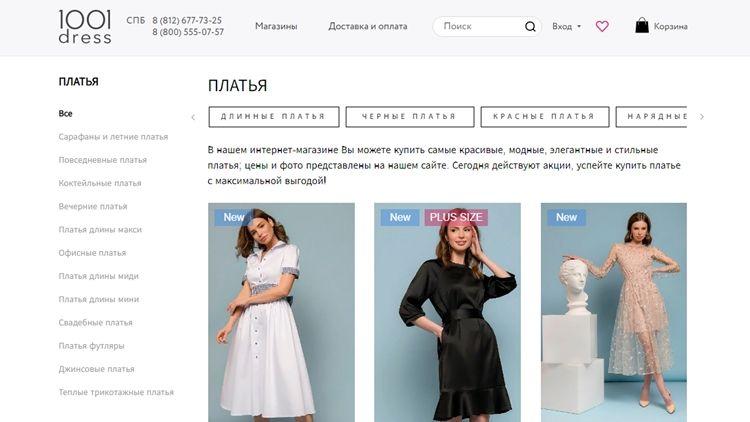 Интернет магазин хороших платьев
