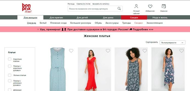 Какой лучший онлайн-магазин платьев