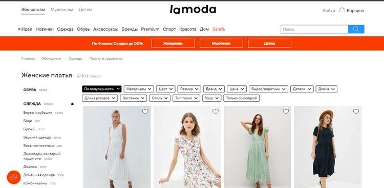 Лучшие интернет-магазины платьев - Lamoda