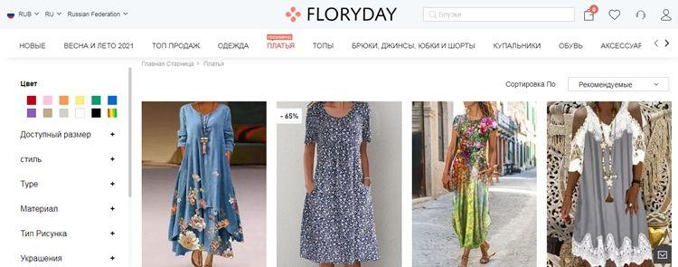 Лучшие онлайн-магазины платьев