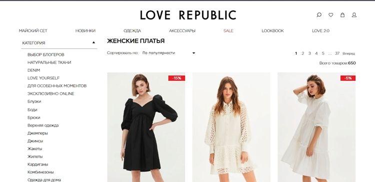Онлайн-магазины одежды - фото