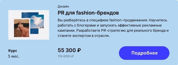 Курсы стилистов - Пиар для брендов