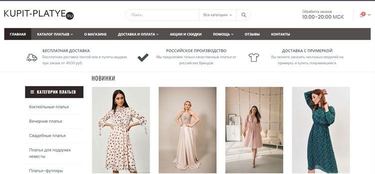 Платья хорошего качества - где купить