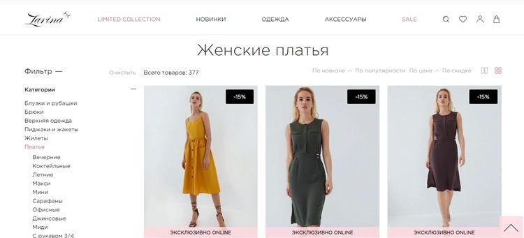 Список лучших магазинов платьев с фото