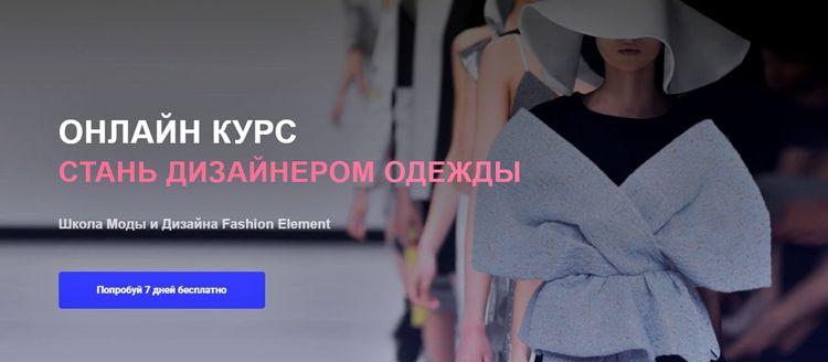 Курсы дизайна одежды в Москве