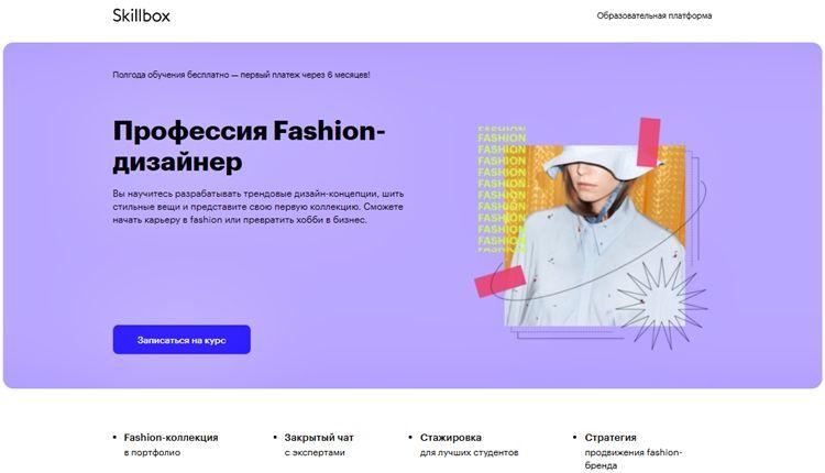 Курсы дизайнера одежды с нуля - Фэшн-дизайнер