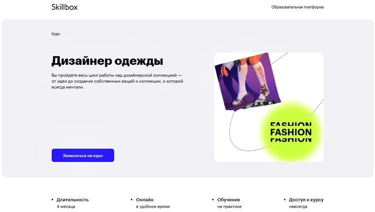 Курсы дизайнера одежды - Skillbox