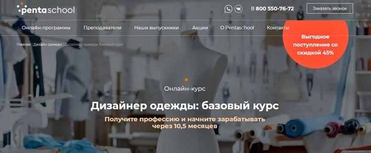 Лучшие курсы дизайнера одежды - базовый курс Пентаскул