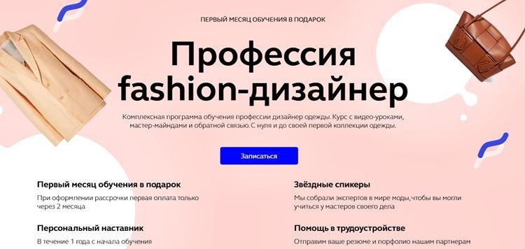 Лучшие курсы дизайнера одежды - Фэшн-дизайнер