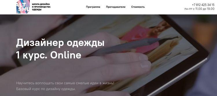Онлайн-курсы дизайна одежды
