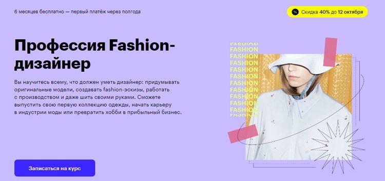 Fashion-дизайнер - онлайн-курс от Skillbox